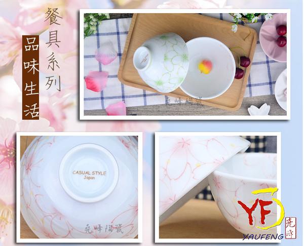 ★日本進口★日式大東亞櫻花系列4.5吋碗 粉櫻/綠櫻 飯碗 湯碗   輕食族待客適用   野餐擺盤適用
