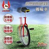 《飛馬》20吋獨輪車-紅(530-12-2)