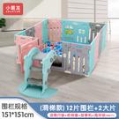 兒童柵欄家用寶寶遊戲圍欄嬰兒防護欄室內滑梯爬行墊學步欄