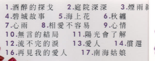 百萬雙鋼琴演奏曲 國語精選  第1輯 CD (購潮8)