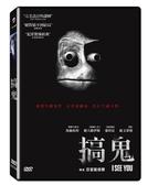 【停看聽音響唱片】【DVD】搞鬼