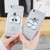 韓國 漫畫大眼睛 透明軟殼 手機殼│S6 Edge Plus S7 S8 S9 Note4 Note5 Note8 Note9│z7723