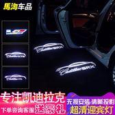 汽車裝飾投影燈迎賓燈 SRX XTS XT5改裝ATS-L汽車裝飾投影燈 野外之家