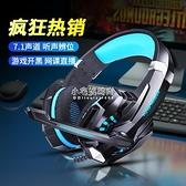 G9000游戲耳機頭戴式電腦電競7.1吃雞有線帶麥手機筆記本耳麥 【全館免運】