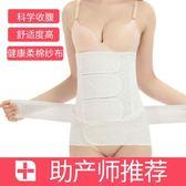 店長推薦▶產后純棉收腹帶剖腹順產專用產婦透氣瘦身衣夏季薄款紗布束縛綁帶
