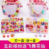 兒童串珠玩具女孩穿珠子手鏈項鏈寶寶diy益智手工制作材料教師節【尾牙交換禮物】