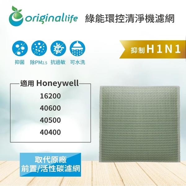 適用Honeywell 16200/40600/40500/40400 (取代活性碳) 空氣清淨機濾網【Original life】長效可水洗
