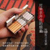 10-20支裝個性創意超薄純銅不銹鋼金屬煙盒 DA3882『毛菇小象』