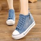 高筒牛仔帆布鞋女厚底韓版學生布鞋休閒百搭內增高秋季鬆糕跟 簡而美