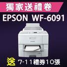 【獨家加碼送1000元7-11禮券】EPSON WorkForce Pro WF-6091 高速商用噴墨印表機 /適用 NO.752