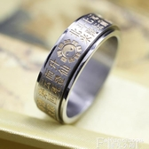 戒指北斗神咒道家道士修真開運轉動轉運飾品戒指項錬鈦鋼護體祈福 聖誕節