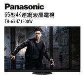 【佳麗寶】-留言享加碼折扣 Panasonic 液晶電視65吋 OLED液晶顯示器 TH-65HZ1500W