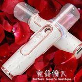 補水儀 KOLI補水儀納米噴霧器便攜充電寶式蒸臉器美容儀加濕器冷噴機女神 完美情人