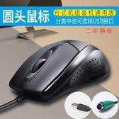 臺式機電腦通用有線辦公家用PS2圓孔接口圓頭滑鼠 筆記本滑鼠有線滑鼠【快速出貨八折優惠】