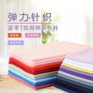 奧代爾棉針織萊卡T恤面料 夏季體恤專用棉氨布料汗衫裙子服裝布匹 【快速出貨】