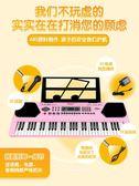 兒童電子琴1-3-6-12歲多功能初學者女孩玩具寶寶鋼琴61鍵