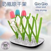 天天新品GioGio嬰兒奶瓶晾干架干燥架瀝水架水杯架收納箱收納盒晾奶瓶架子