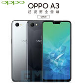 【送指環支架】OPPO A3 6.2吋 4G/128G AI智慧美顏2.0 3400mAh電量 1600萬畫素 F1.8大光圈 智慧型手機