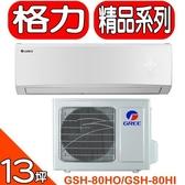 《全省含標準安裝》格力【GSH-80HO/GSH-80HI】《變頻》+《冷暖》分離式冷氣 優質家電
