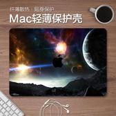 蘋果筆記本電腦殼Macbook12air11pro15.4寸13.3外殼mac保護殼配件jy【中秋節滿598八九折】