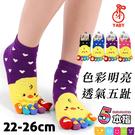 【衣襪酷】多色五趾襪 愛心小雞款 芽比 YABY