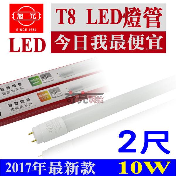 含稅 最優惠【奇亮科技】2017年新版 旭光 T8 LED燈管 2尺10W T8燈管 日光燈管 白光黃光自然光