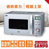 結帳價【聲寶SAMPO】23L微波燒烤2合1微波爐 RE-N623TG