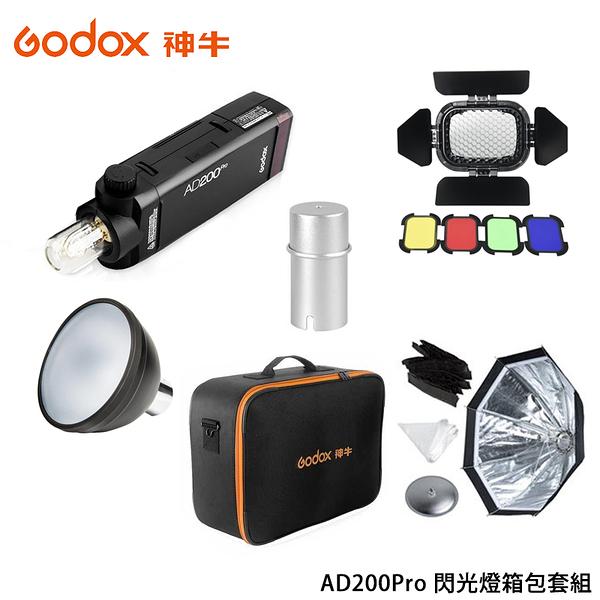 黑熊館 GODOX 神牛 AD200Pro CB Kit 閃光燈箱包套組 口袋燈 外拍燈 高速同步 商攝 人物攝影