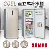 【聲寶SAMPO】205L直立式自動除霜冷凍櫃 SRF-210F