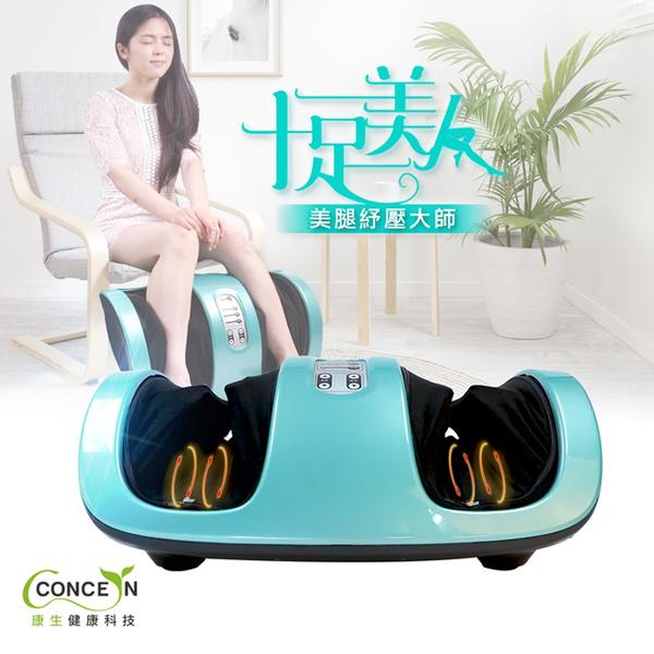 【Concern 康生】十足美人美腿機(湖水綠)