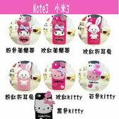 手機殼 Note3 小米3  kitty卡通軟殼