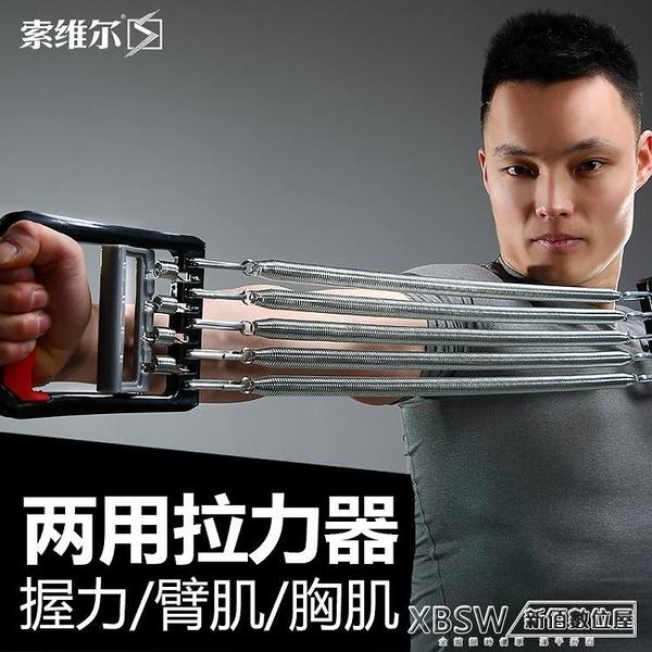 彈簧拉力器擴胸器健身器材多功能拉簧臂力器體育用品鍛煉訓練胸肌『新佰數位屋』