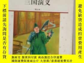 二手書博民逛書店(罕見)三國演義(圖文本)語文新課標閱讀文庫9787541824