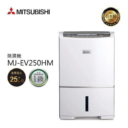 (自取贈曬衣架)MITSUBISHI三菱日製變頻PM2.5抗菌清淨除濕機(25L/日)(MJ-EV250HM-TW)