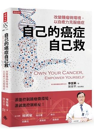 自己的癌症自己救:改變腫瘤微環境,以自癒力克服癌症