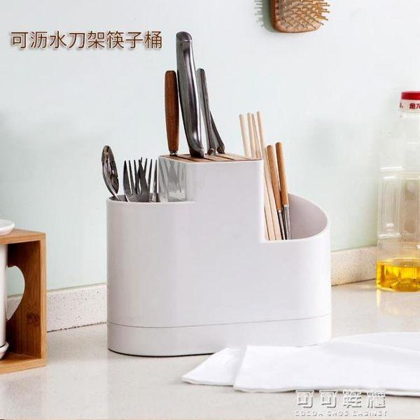 久梨沙塑膠餐具籠餐具架廚具多功能廚房用品刀架刀座收納筷籠瀝水 可可鞋櫃