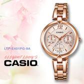 CASIO手錶專賣店 卡西歐 LTP-E401PG-9A 金色女錶 三眼指針錶 三折不銹鋼錶帶 礦物玻璃鏡面 防水50米