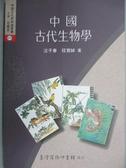 【書寶二手書T4/歷史_ICC】中國古代生物學_汪子春/程寶綽