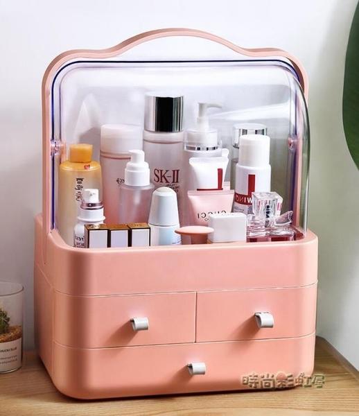 化妝品收納盒置物架桌面護膚品神器梳妝台箱網紅防塵抖音同款MBS「時尚彩紅屋」