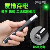 雷射筆鐳射手電迷你紅外線教鞭綠光USB可充電鐳射燈遠射筆售樓部沙盤筆 育心小館