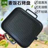 正韓電磁爐燃氣不粘無煙烤肉鍋商用韓式電烤盤鐵板燒烤盤通用WY 全館免運
