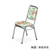 電金餐椅(20SP/396-7)/H&D東稻家居