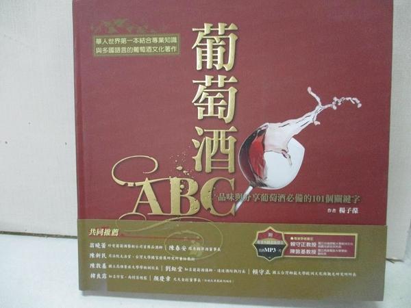 【書寶二手書T1/嗜好_EH5】葡萄酒ABC_1 MP3_楊子葆,賴守正、陳敦基/審訂