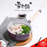湯鍋-麥飯石陶瓷日式雪平鍋煮奶鍋泡面鍋家用小湯鍋不粘鍋小奶鍋通用-CY潮流站