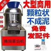 (快出)切片機 切菜機電動商用家用剎菜機碎菜機菜餡機打餡機打菜絞菜機YYJ