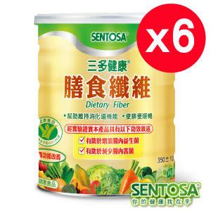 三多健康膳食纖維Χ6罐~100%水溶性膳食纖維(菊苣纖維)