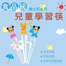 韓國進口 Edison 愛迪生 米奇米妮兒童學習筷 矯正指環筷子 寶寶練習筷 維尼熊 學習筷 矯正筷