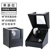 手錶收藏盒 亮朵搖表器機械表轉動放置器家用手錶收納盒自動搖擺器上弦養表器【全館免運】