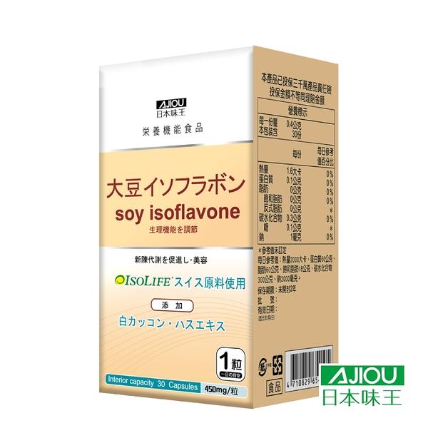 【東阪 AJIOU】日本味王 大豆異黃酮膠囊 30粒/盒