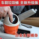 車用垃圾桶車載垃圾桶汽車用品汽車收納垃圾桶時尚創意置物盒